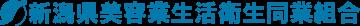 新潟県美容業生活衛生同業組合